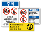 Chinese & Korean No Cell Phone Signs