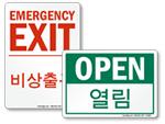 Korean & English Door Signs