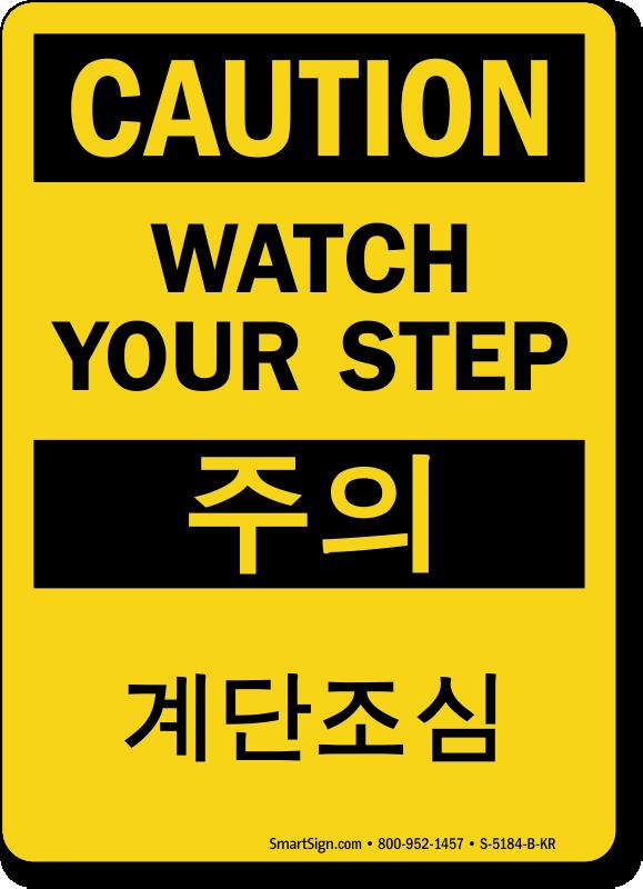 Korean English Bilingual Safety Signs