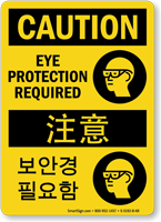 Eye Protection Required Sign In English + Korean