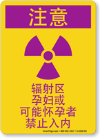 Chinese Radiation Do Not Enter If Pregnant Sign