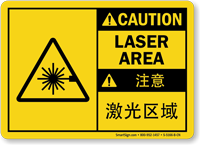 Bilingual Chinese/English Caution Laser Area Sign