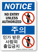 No Entry Unless Authorized Sign English + Korean