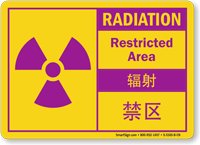 Bilingual Chinese/English Radiation Restricted Area Sign