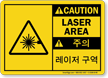 Korean Bilingual ANSI Caution Sign