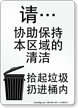 Chinese Trash Litter Sign