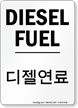 Korean Bilingual Chemical Hazard Sign