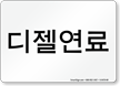 Korean Chemical Hazard Sign