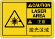 Chinese Bilingual ANSI Caution Sign