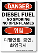 Korean Bilingual OSHA Danger Sign
