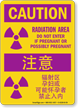 Chinese Bilingual OSHA Caution Sign