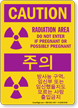 Korean Bilingual OSHA Caution Sign